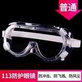 護目鏡勞保防飛濺防風沙騎行工作防塵