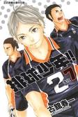 排球少年(7)