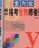 二手書R2YB 107年1月修訂版《全方位 高中指考生物總複習 附重點精華手冊》