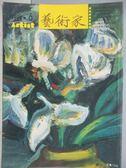 【書寶二手書T1/雜誌期刊_MKL】藝術家_205期_天才畫家陳植棋等