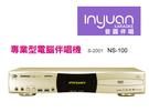 Inyuan 音圓國際NS-100多媒體電腦伴唱機 人聲教唱專業K歌功能採用Roland頂級美聲~內建3TB