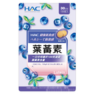 HAC葉黃素口含錠30日份(莓果口味) 【康是美】