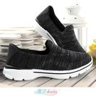 女鞋 輕量針織休閒健走運動鞋 魔法Baby