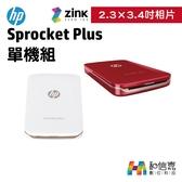 加大升級【和信嘉】HP Sprocket Plus 免墨水相印機 單機 Zink 2.3x3.4吋相片 台灣公司貨 原廠保固