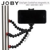 《飛翔3C》JOBY GripTight GorillaPod Magnetic XL 金剛爪 磁鐵手機夾三腳架