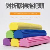 ✭米菈生活館✭【W58】對折式海棉拖把頭 替換 強力 吸水 通用 螺絲 膠綿 居家 打掃 磁磚 拖地
