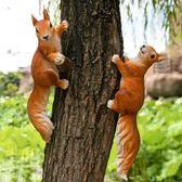 戶外園林幼兒園擺件花園庭院裝飾創意仿真動物雕塑樹脂小鬆鼠擺件 居家物語