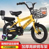 兒童腳踏車 兒童12寸自行車寶寶腳踏單車男女孩3-4-5歲小孩童車