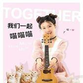 尤克里里 新款喵系列23吋面單成人兒童初學者尤克里里夏威夷小吉他禮物LB8901【123休閒館】