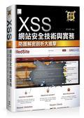 (二手書)XSS網站安全技術與實務:防護解密剖析大進擊