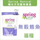 Spring Naturals曙光[無穀鮪魚貓專用餐,4磅,美國製]