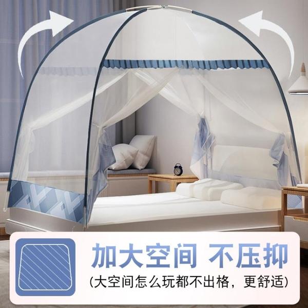 蚊帳 蒙古包蚊帳家用免安裝學生1.5m宿舍1.2防摔兒童可折疊2米床0.9【快速出貨八折搶購】