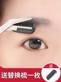 修眉 帶眉梳初學者小梳子美容剪刀修眉工具套裝全套眉毛修剪器 莎拉嘿呦