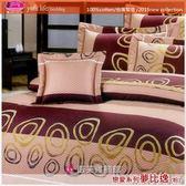 雙人【薄被套+薄床包】(5*6.2尺)/高級四件式100%純棉雙人『夢比逸』粉色*╮
