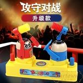 雙人攻守對戰小人對打機男孩兒童益智桌面游戲類玩具【繁星小鎮】