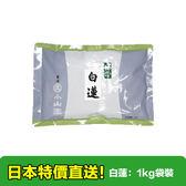 【海洋傳奇】【預購】日本丸久小山園抹茶粉白蓮 1kg袋裝 宇治抹茶粉  無糖