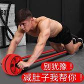 雙十二8折下殺腹肌輪健腹輪腹肌健身器男士滾輪運動器材女士家用馬甲線訓練器