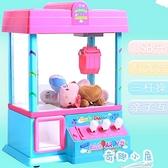 娃娃機迷你夾公仔機小型扭蛋機兒童投幣游戲機玩具【奇趣小屋】