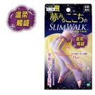 SLIMWALK 孅伶 機能美腿襪- 睡眠型 (S-M)溫柔觸感