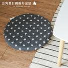 保暖 坐墊 圓形坐墊 記憶枕 椅子【M0076】五角星針織圓形坐墊(二色) 收納專科