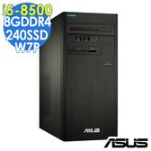 【WIN7】ASUS電腦 M640MB i5-8500/8G/240SSD/W7P商用電腦