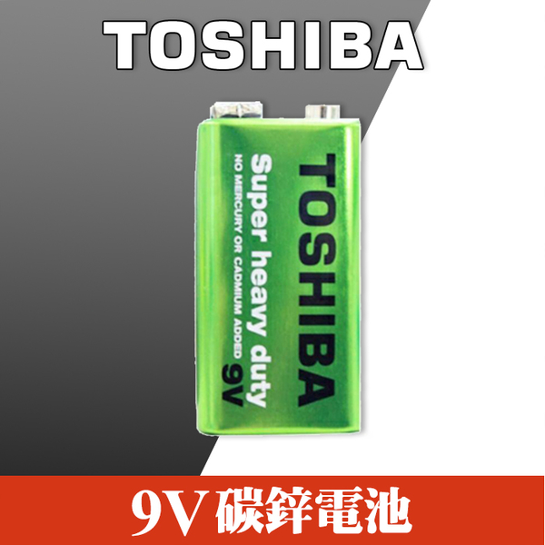 【單顆】東芝 TOSHIBA 9V 碳鋅電池 乾電池 瓦斯爐 熱水器 鬧鐘 電子秤