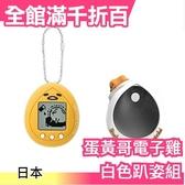 【白色趴姿組】日本 塔麻可吉 Tamgotchi 蛋黃哥  電子寵物雞 三麗鷗聯名 限定款【小福部屋】