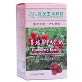 長庚蔓越莓PAC36嚼錠60粒 *維康*