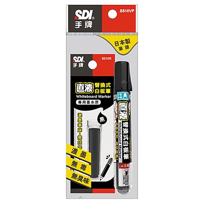 【售完為止】SDI 手牌 S510VP直液替換式白板筆超值包