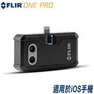 FLIR ONE Pro手機專用紅外線熱...