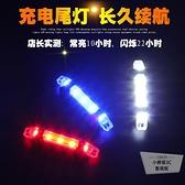 自行車尾燈USB充電山地車配件后警示燈夜騎【小檸檬3C】