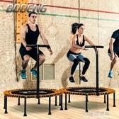 蹦蹦床成人健身房家用瑜伽蹭蹭床室內蹦床碰彈跳床減肥跳跳床 YXS交換禮物