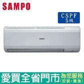 (全新福利品)SAMPO聲寶13-16坪AU/AM-PC93定頻分離式一對一冷氣空調_含配送到府+標準安裝【愛買】