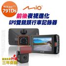 MIO 791Ds 雙鏡頭GPS行車記錄器(送-32G卡+停車牌+擦拭布+彈力板夾) 【DouMyGo汽車百貨】