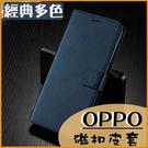 小牛紋皮套|OPPO A73 A74 5G A72 A53 A54 a5 A9 2020 Reno5Z 4z 商務插卡 翻蓋手機殼 磁吸式保護套