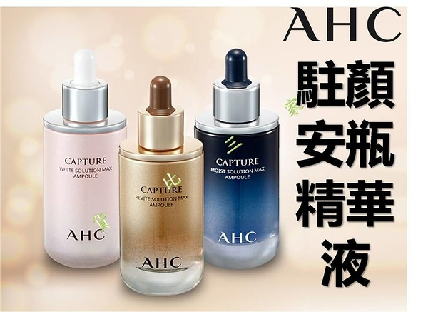 AHC 駐顏安瓶精華 導入液 明亮 拉提 激光 化粧水 逆轉時空安瓶 乳液 涷膜 滋養 免沖洗 面膜 清爽