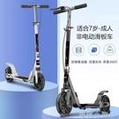 平衡車成年上班用代步摺疊電動滑板車大人8歲以上青少年神器輕巧 NMS蘿莉新品