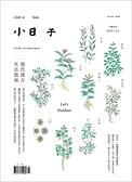 小日子享生活誌 2月號/2020 第94期:現代漢方生活指南