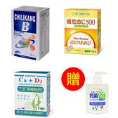 防疫保健營養組合(外盒皆去除標籤點數) 維生素B、維他命C、維生素D,加贈白雪抗菌去味洗手乳250g
