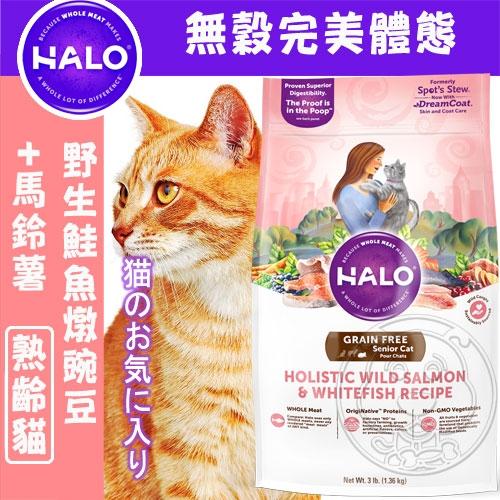 【培菓平價寵物網 】(送台彩刮刮卡*4張)HALO嘿囉》熟齡貓無穀野生鮭魚燉豌豆+鷹嘴豆6磅(2.7kg)