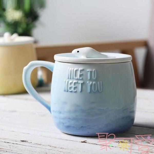馬克杯子陶瓷帶蓋勺辦公室咖啡早餐杯可愛水杯【聚可愛】