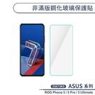 ASUS ROG Phone 5系列 ZS673KS 非滿版鋼化玻璃保護貼 玻璃貼 鋼化膜 保護膜 螢幕貼 9H鋼化玻璃 H06X3