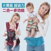 現貨 外出背帶抱嬰腰帶嬰兒背帶寶寶外出腰凳前抱式夏季透氣多功能出行出門坐托夢藝家 10-25