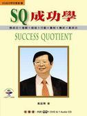 (二手書)SQ成功學(軟精裝)