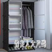 簡易衣柜經濟型省空間組裝塑料衣櫥簡約現代宿舍出租屋小衣櫥 FR11817『俏美人大尺碼』