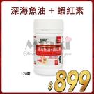 白蘭氏 深海魚油+蝦紅素 120顆/瓶 ...