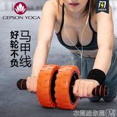 健腹輪杰樸森腹肌女男士健身器材家用靜音捲腹滾輪收腹瘦腰減肚子LX 衣間迷你屋