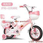童兒童自行車2-3-4-6-7-8-9歲女孩小孩腳踏車16-18寸寶寶童車【齊心88】