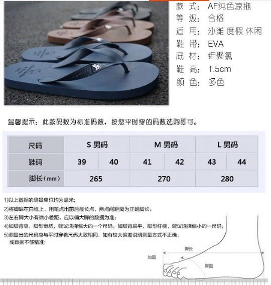 [協貿國際]  韓版休閒防滑男士涼拖鞋人字拖 (3個價)