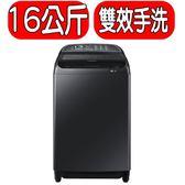 《再打X折可議價》SAMSUNG三星【WA16J6750SV/TW】16公斤雙效手洗變頻洗衣機